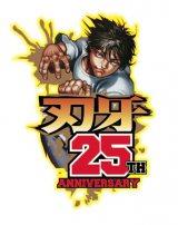 格闘マンガの金字塔『刃牙』シリーズ25周年開幕、アニメ化企画始動