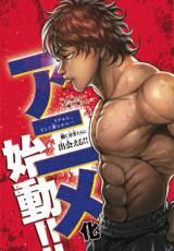 シリーズ第4部『刃牙道』の12月6日発売の単行本14巻と同時にオリジナルアニメDVD付き限定版を発売
