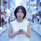 和島あみの2ndシングル「永遠ループ」