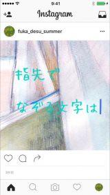 Softly「あなたのことを想って指先でなぞる文字は」のInstagram連動縦型リリックビデオ