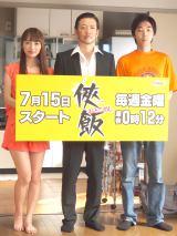 セットのキッチンにて(左から)内田理央、生瀬勝久、柄本時生 (C)ORICON NewS inc.