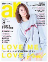 北川景子=『ar』8月号表紙画像