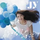 JY(知英)2ndシングル「好きな人がいること」初回生産限定盤