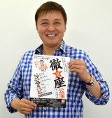 お笑いライブ『徹☆座公演2 渡辺徹☆プロデュース お笑いライブ2016』は9月末に開催 (C)ORICON NewS inc.