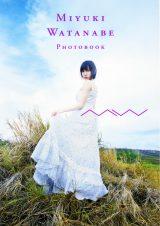 渡辺美優紀写真集『MW』表紙カット(ヨシモトブックス)