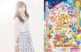 AKB48渡辺麻友が『映画 魔法つかいプリキュア!』のテーマソングを担当 (C)2016 映画魔法つかいプリキュア!製作委員会