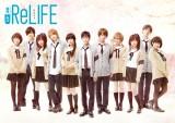 舞台『ReLIFE』メインビジュアル(C)夜宵草/comico/リライフ研究所