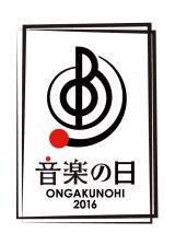 桑田佳祐が16日にTBS系で生放送される『音楽の日』に出演決定 (C)TBS