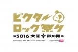 10月に『ビクターロック祭り』を大阪で初開催