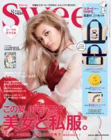 『sweet』(宝島社)8月号表紙画像
