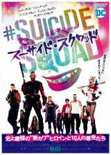『スーサイド・スクワッド』日本版ポスター (C) 2016 WARNER BROS. ENTERTAINMENT INC.,RATPAC-DUNEENTERTAINMENT LLC AND RATPAC ENTERTAINMENT, LLC