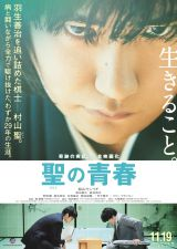 映画『聖の青春』 のティザーポスター (C)2016「聖の青春」製作委員会