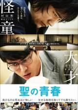 映画『聖の青春』ティザーチラシ (C)2016「聖の青春」製作委員会