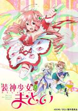 WHITE FOX初のオリジナルアニメーション『装神少女まとい』が10月よりTVアニメ放送開始