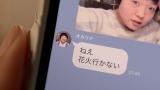 沢尻エリカ&オカリナが出演するサントリーチューハイ『ほろよい』新CM「horoyoi erika in Summer」篇