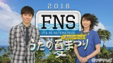 7月18日放送、フジテレビ系『FNSうたの夏まつり〜海の日スペシャル〜』MCを務める(左から)渡部建、森高千里