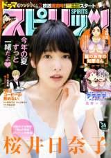 『週刊ビッグコミックスピリッツ』34号(C)小学館・週刊ビッグコミックスピリッツ
