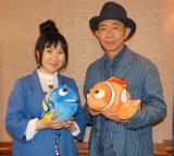 『ファインディング・ドリー』でドリーの声優を務めた室井滋(左)、マーリンの声優と務めた木梨憲武 (C)ORICON NewS inc.