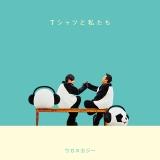 ウカスカジー2年ぶりのアルバム『Tシャツと私たち』(7月13日発売)