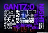 『GANTZ:O NIGHT〜』はニコ生も