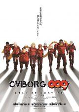 11月より公開される『CYBORG009 CALL OF JUSTICE』キービジュアル (C)2016 「CYBORG009」製作委員会
