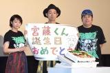 映画『TOO YOUNG TO DIE!若くして死ぬ』舞台あいさつに出席した(左から)清野菜名、宮藤官九郎、皆川猿時 (C)ORICON NewS inc.