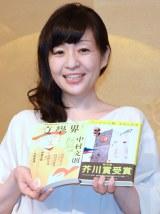 『コンビニ人間』で「芥川賞」を受賞した村田沙耶香氏 (C)ORICON NewS inc.