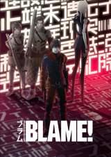 劇場アニメ『BLAME!』キービジュアル (C)弐瓶勉・講談社/東亜重工動画制作局