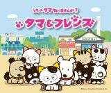 アニメ『タマ&フレンズ 〜うちのタマ知りませんか?〜』10月から放送開始  (C)Sony Creative Products Inc.