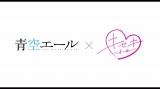 「キセキ〜未来へ」ミュージックビデオ映画『青空エール』Ver.より