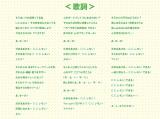 松岡修造『C.C.レモンマーチ2016』歌詞