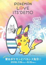 ���N�ŃR���{��4�e�ƂȂ�|�P�����~�C�b�c�f���iC�j2016 Pokemon.�iC�j1995-2016 Nintendo/Creatures Inc./GAME FREAK inc.