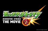 アニメ映画『モンスターストライク THE MOVIE』は12月10日に公開