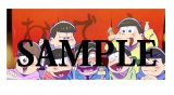 VS.『おそ松さん』の描き下ろしイラスト (C)赤塚不二夫/おそ松さん製作委員会