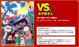 特設サイト キャプチャー画像  (C)赤塚不二夫/おそ松さん製作委員会