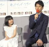 ドラマ『キッドナップ・ツアー』試写会に出席した(左から)豊嶋花、妻夫木聡 (C)ORICON NewS inc.
