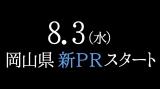 岡山PRムービー『新・桃太郎』