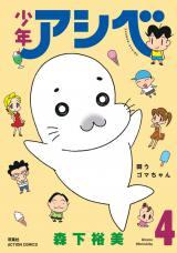 7月28日発売、原作漫画『少年アシベ』最新刊(双葉社)