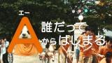 カズレーザー出演『フロム・エー ナビ』新CMカット