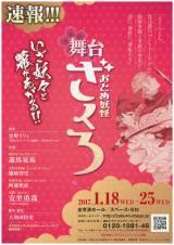『おとめ妖怪ざくろ』舞台化 来年1月に上演決定