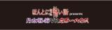 「ほん怖プレゼンツ『乃木坂46 VRホラーハウス』」ロゴ