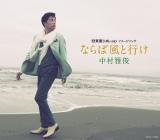 中村雅俊の通算53枚目のシングル「ならば風と行け」(CD)