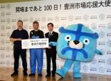 豊洲市場開場100日前のカウントダウンイベントに出席した市場関係者と東京都中央卸売市場市場のゆるキャラ「イッチーノ」 (C)ORICON NewS inc.