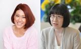 8月2日放送のTBS系連続ドラマ『せいせいするほど、愛してる』に出演する(左から)LiLiCo、阿佐ヶ谷姉妹の渡辺江里子 (C)TBS