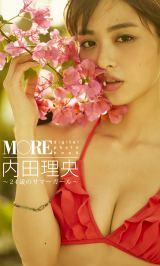 内田理央『24歳のサマーガール』デジタル水着写真集の表紙(C)中野佑美(A.K.A.)/MORE