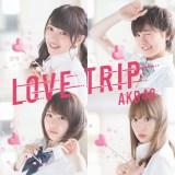 AKB48の45thシングル「LOVE TRIP/しあわせを分けなさい」初回限定盤Type-E