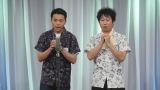 『M-1』初戦突破を果たしたエミアビ(左から)森岡龍&前野朋哉