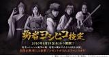 『勇者ヨシヒコ検定』8月19日より番組ホームページで開催