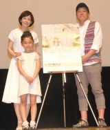 (左から)沢口、岩崎未来(子役)、金田敬監督 (C)ORICON NewS inc.