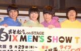(左から)柏木佑介、植田圭輔、北村諒、小澤廉=舞台『おそ松さん on STAGE〜SIX MEN'S SHOW TIME〜』制作発表記者会見 (C)ORICON NewS inc.